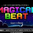 アークシステムワークスの新感覚のアーケードゲーム『マジカルビート』のPV第1弾を公開!