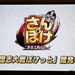 [JAEPO2017]三国志大戦のスマホゲーム「さんぽけ(三国志大戦ぽけっと)」開発が発表