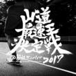 箱根ターンパイクがランナー貸切りの専用道路に!