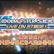 アイドルマスターの新作アプリ 「アイドルマスター SideM LIVE ON ST@GE!」が発表。告知PVが公開に