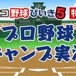 プロ野球OBの古木克明、門倉健、岩崎哲也、原拓也がニコ生に出演して貴重なトークをお届け