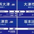 観光客にもより分かりやすく!京阪電車が大津線の4つの駅名を変更