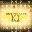 花粉対策専用のおせっかいな人工知能「K.I.」が誕生