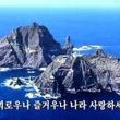 韓国の国歌の映像になぜか竹島が出てくる! なぜそこまで主張する?