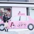"AKB48の小嶋陽菜卒業コンサート""こじまつり""とDVD&Blu-rayの発売を記念して「こじまつりタクシー」が期間限定で走行!"