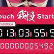 D3パブリッシャー,新作発表カウントダウンサイト「タッチ我慢スターター」を公開。おっぱいをタッチすると発表が延びていく