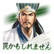 「罠かもしれません」 諸葛亮や曹操がトークを彩る『三國志』のLINEスタンプが登場
