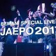 今年は2日間にわたってBEMANIアーティストとゲスト陣が演奏を披露。「BEMANI SPECIAL LIVE in JAEPO2017」フォトレポート