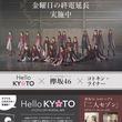 欅坂46の京都市営地下鉄ポスター32種が九条駅に集結