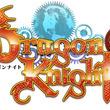 エルフの名作ドラゴンナイトの新作『ドラゴンナイト5』が出るぞ!!! 『ドラゴンナイト4』の2週目とか神だったよな?