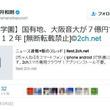 民進党・国対委員長の山井和則衆議院議員が『2ちゃんねる』のスレッドを貼ってツイートし話題に