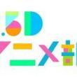 「2.5Dアニメ部」5月27日(日)に放送開始!