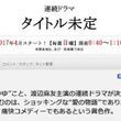 あれ?4月スタート渡辺麻友主演ドラマは『タイトル未定』ってタイトル?