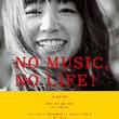 YUKI、「NO MUSIC, NO LIFE.」2度目の登場