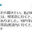 「1971年生まれの人に質問。喫茶店にテトリスあった?」 脚本家・北川悦吏子がツイッターで情報収集
