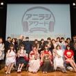 大賞は『佐倉としたい大西』、『ヨルナイト』や『アニゲラ!』、『Reゼロ』も受賞!ーー第3回アニラジアワード、各賞を発表!