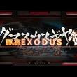 シリーズ新作「ダマスカスギヤ 西京EXODUS」,3月22日の配信に先駆けて最新プロモーションビデオを公開