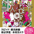 CDジャケットデザイナー木村豊の書籍に椎名林檎、草野マサムネらが寄稿