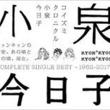 小泉今日子デビュー35周年、全シングル曲網羅したベスト「コイズミクロニクル」