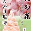十勝たちばなから桜の花のジェラートが発売