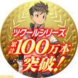 『RPGツクール』シリーズ累計100万本突破!! シリーズ作品&素材集の割引セールがSteamでスタート 『RPGツクールMV』拡張ツール第1弾もリリース