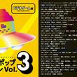 入手困難なレトロゲーム関連楽曲も多数! DQ2の「Love Song 探して」や「サイコソルジャー」などのタイアップ曲等を収録したコンピレーションが登場