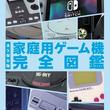 日本の家庭用ゲーム機の歴史が一目瞭然! 『エンタミクス』5月号には家庭用ゲーム機完全図鑑が付属