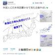外国人は東京の場所も分かっていない!? 書かせた地図に「キノコ王国」「フシギダネ」