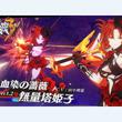 """この姫子を待っていた。「崩壊3rd」バージョン""""1.2""""で新キャラクターや武器&聖痕,衣装変更システムなどが追加"""