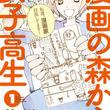 JK2人組が描くマンガが大惨事の出来、美川べるの「漫画の森から女子高生」1巻
