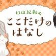 杉山紀彰さん初のニコニコチャンネル・冠番組『杉山紀彰のここだけのはなし』が4月14日より開始!
