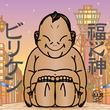 注目はスカイツリーだけじゃない! 大阪・通天閣で人々を熱狂させる3代目ビリケンさん