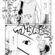 「カラーレシピ」のはらだが青年誌に初登場、原田楽名義でクズ男と猫の物語描く