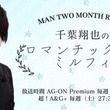 ラジオ「MAN TWO MONTH RADIO 千葉翔也のロマンチックミルフィーユ」4月7日配信開始