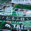 松本、松商学園高校とユース年代の選手育成に関する連携協定を締結