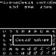 【速報】ドラゴンクエスト11,7月29日発売「ふっかつのじゅもん」が復活!
