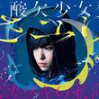 さユり1stアルバム「ミカヅキの航海」の詳細