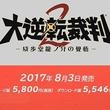 「大逆転裁判2 -成歩堂龍ノ介の覺悟-」の発売日が2017年8月3日に決定