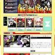 「王道のヒロイックストーリー」発信するWebマンガサイト・Zがオープン