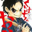 剣道に青春を捧げる高校生男子を描く、大澄剛「さんぱちのおと」1巻が発売