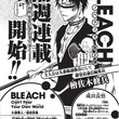 『BLEACH』残された謎、『デュラララ!!』成田良悟がノベライズで執筆!