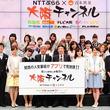 尼神インター・誠子がよしもと大阪チャンネルの女子アナ就任!「絶対にプロ野球選手と結婚」