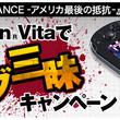 """""""PlayStation Vitaでシューティング三昧キャンペーン""""SCEJのシューティング3タイトルがお買い得に"""