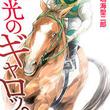 凱旋門賞に挑む少年を描く競馬マンガ「栄光のギャロップ」1巻