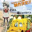 『けものフレンズ』figma かばん、figma vehicles ジャパリバス制作決定!