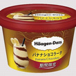 ハーゲンダッツが期間限定「バナナショコラ―タ」
