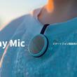 スマホ動画の音声をCD並みの高音質で録音できるBluetoothマイク「GoPlay Mic」
