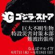 """""""ゴジラ""""が大阪に!?ゴジラ・ストアが難波に初上陸!"""