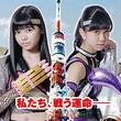 『JKニンジャガールズ』ハロー!プロジェクト発の人気アイドル・こぶしファクトリー初主演映画のポスターが公開!