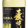 ニッカの名を冠した本格麦焼酎「ニッカ・ザ・麦焼酎」発売